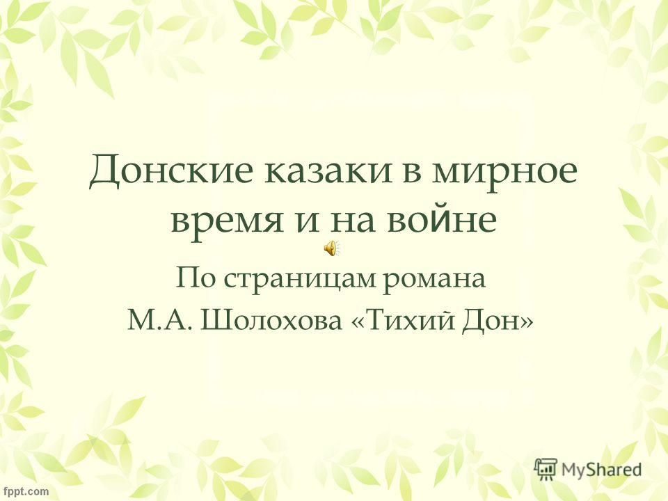 По страницам романа М.А. Шолохова «Тихий Дон» Донские казаки в мирное время и на войне