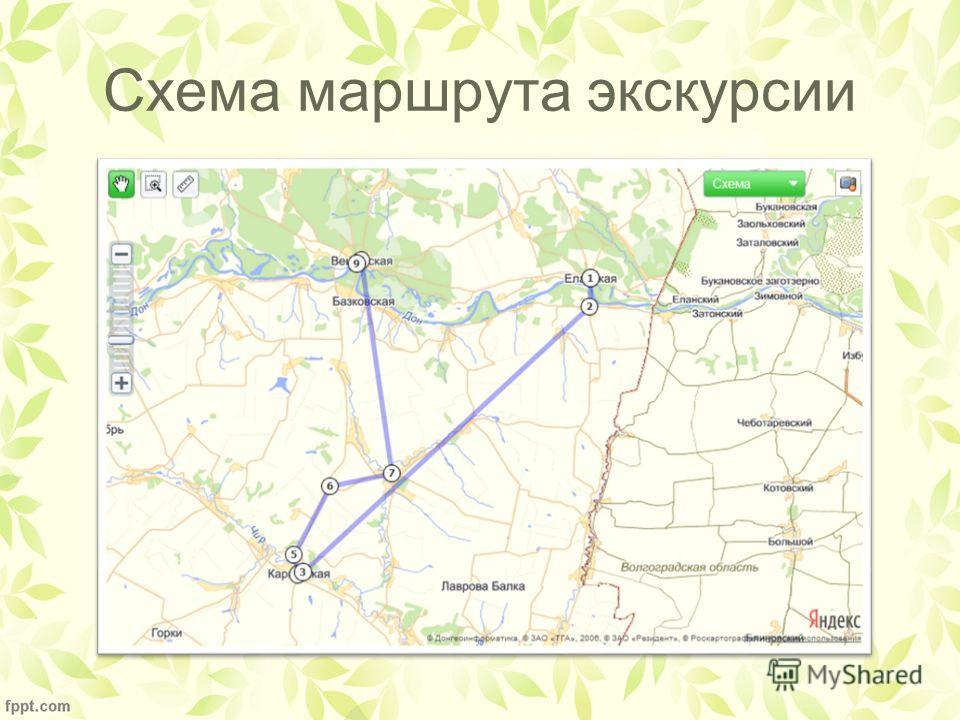 Схема маршрута экскурсии
