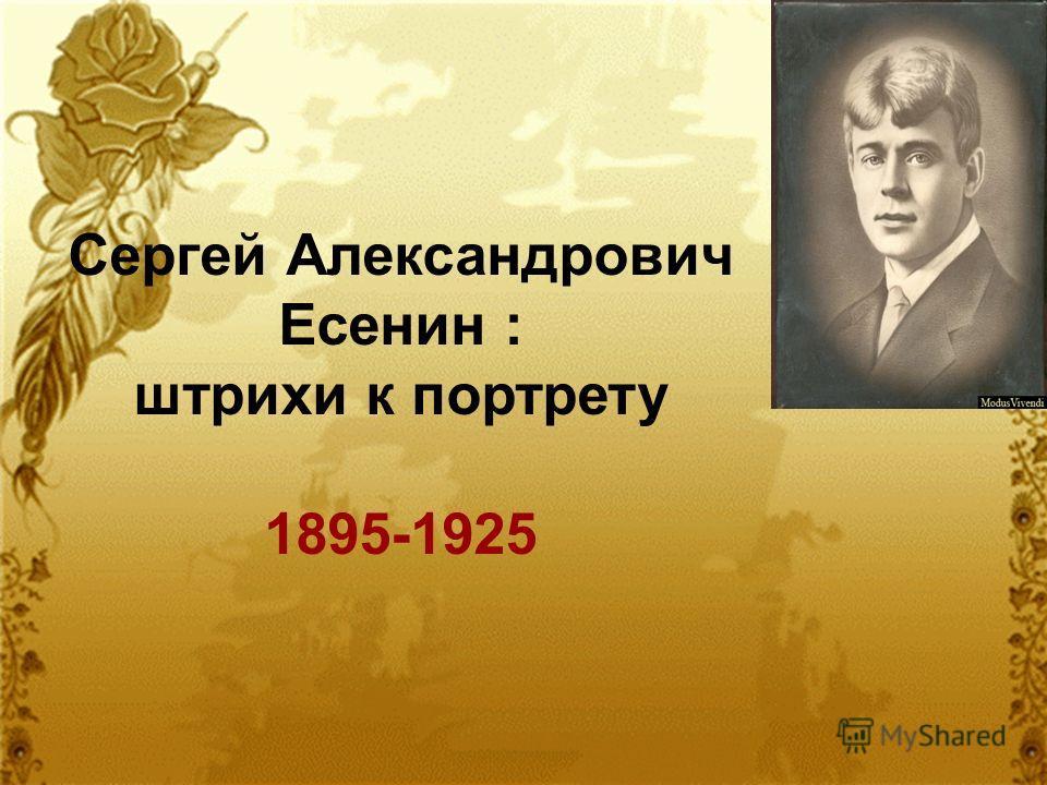 Ntcn Сергей Александрович Есенин : штрихи к портрету 1895-1925