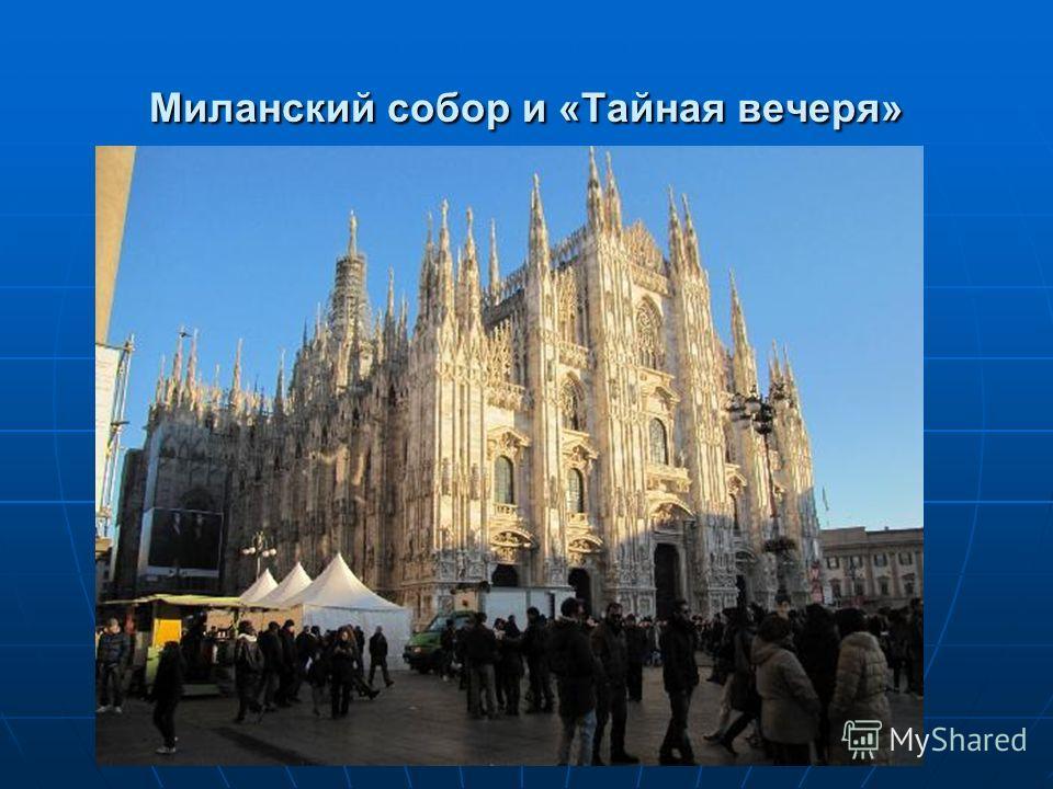 Миланский собор и «Тайная вечеря»