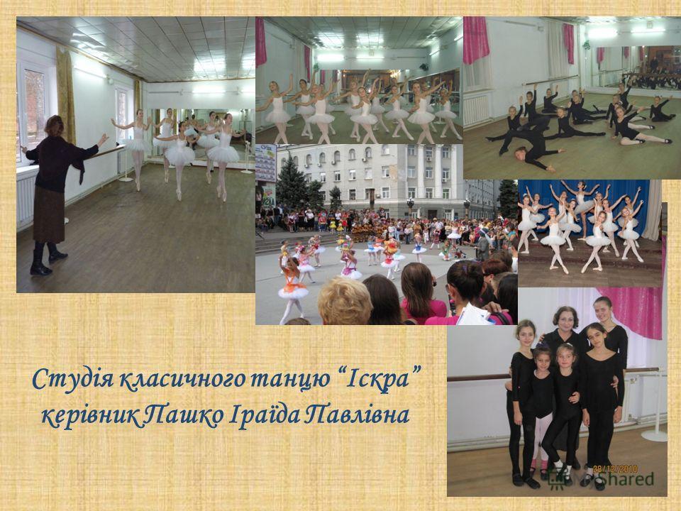 Студія класичного танцю Іскра керівник Пашко Іраїда Павлівна