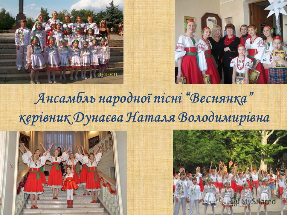 Ансамбль народної пісні Веснянка керівник Дунаєва Наталя Володимирівна