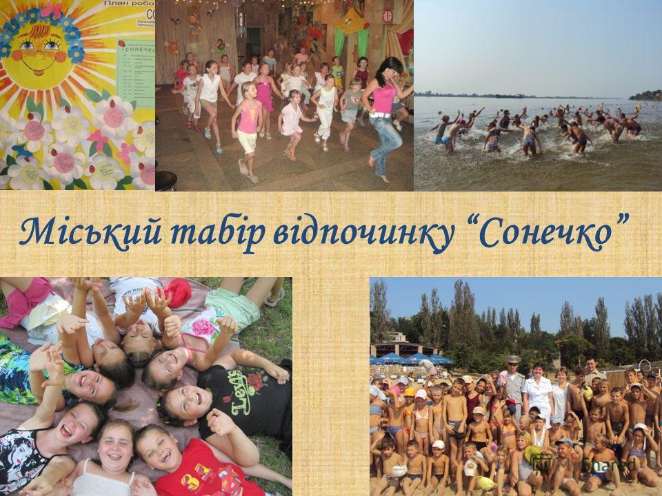 Міський табір відпочинку Сонечко