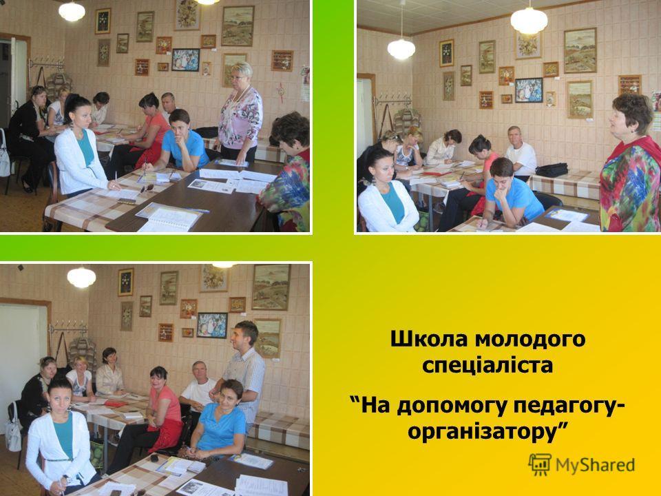 Школа молодого спеціаліста На допомогу педагогу- організатору