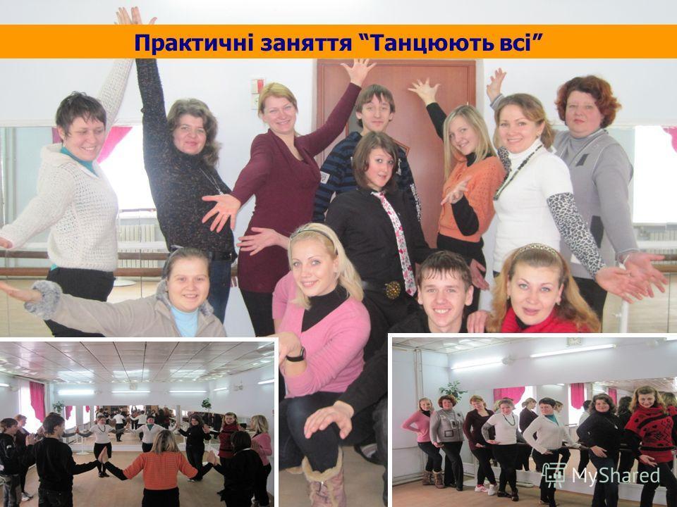 Практычні заняття Танцюють всі
