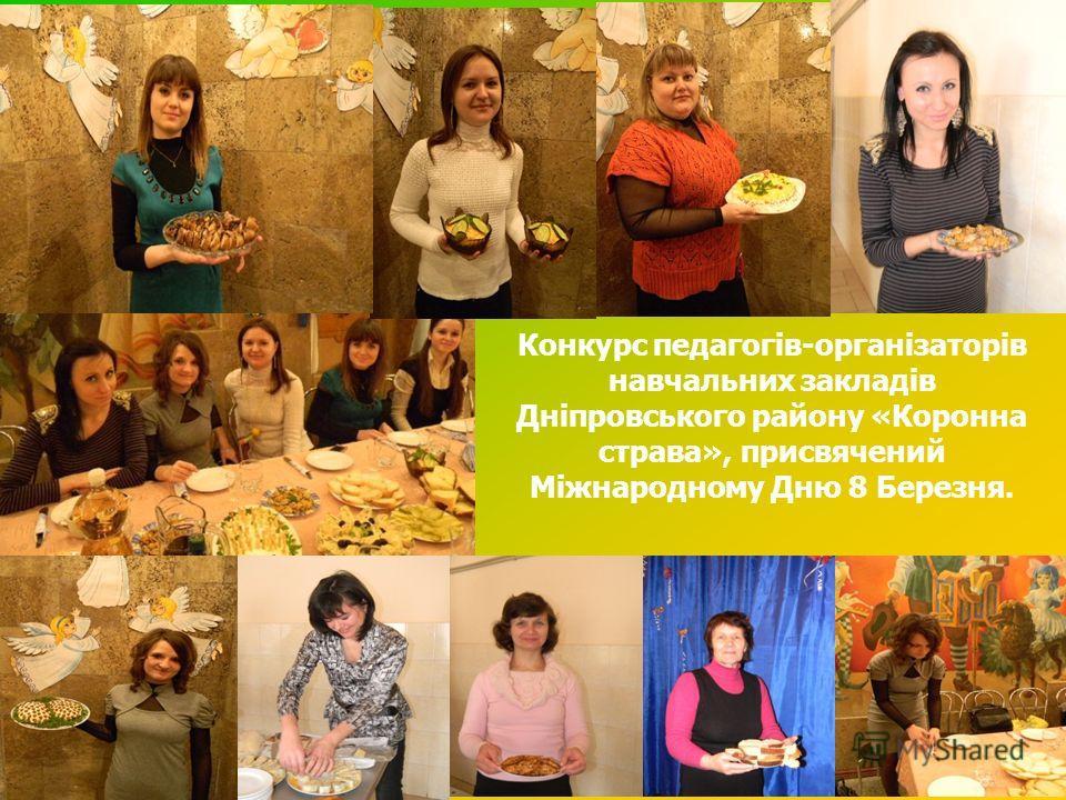 Конкурс педагогів-організаторів навчальних закладів Дніпровського району «Коронна страва», присвячений Міжнародному Дню 8 Березня.