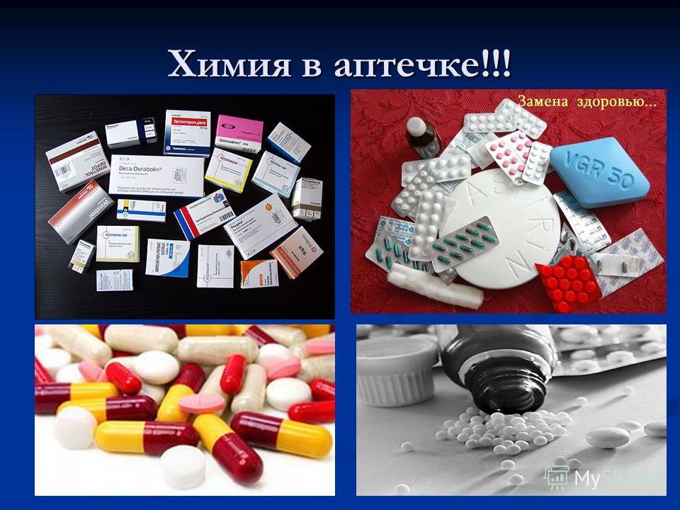 Химия в аптечке!!!