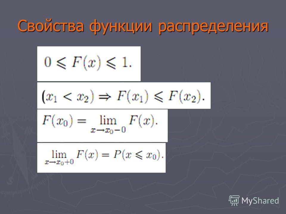 Свойства функции распределения