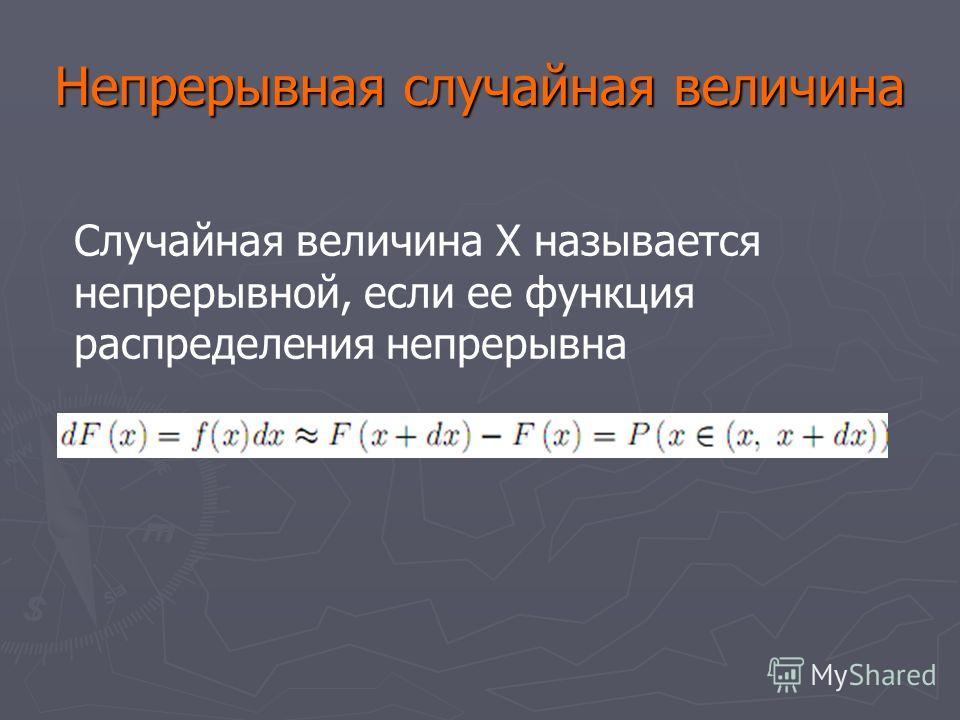 Непрерывная случайная величина Случайная величина X называется непрерывной, если ее функция распределения непрерывна