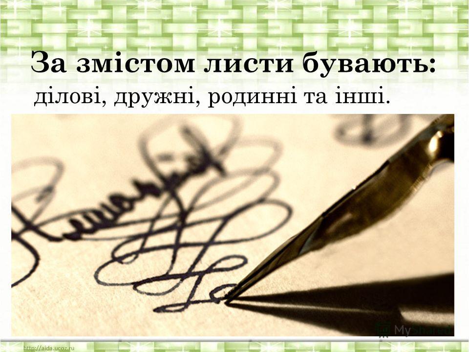 За змістом листы бувають: ділові, дружні, родинні та інші.