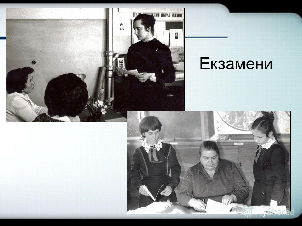 Екзамени