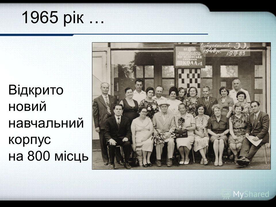1965 рік … Відкрито новый навчальний корпус на 800 місць