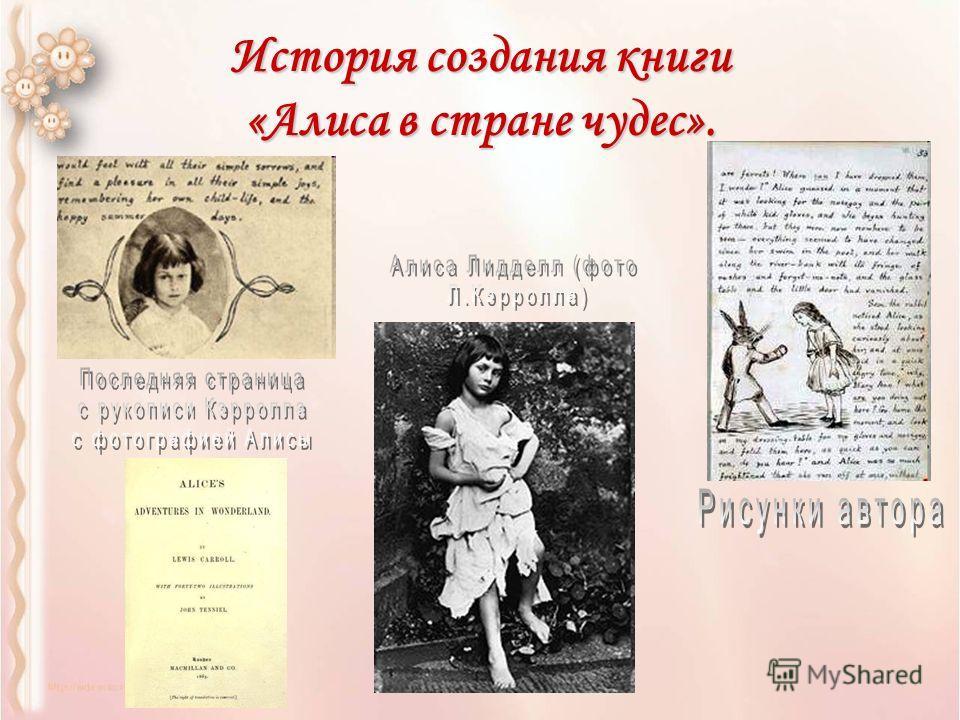 История создания книги «Алиса в стране чудес».