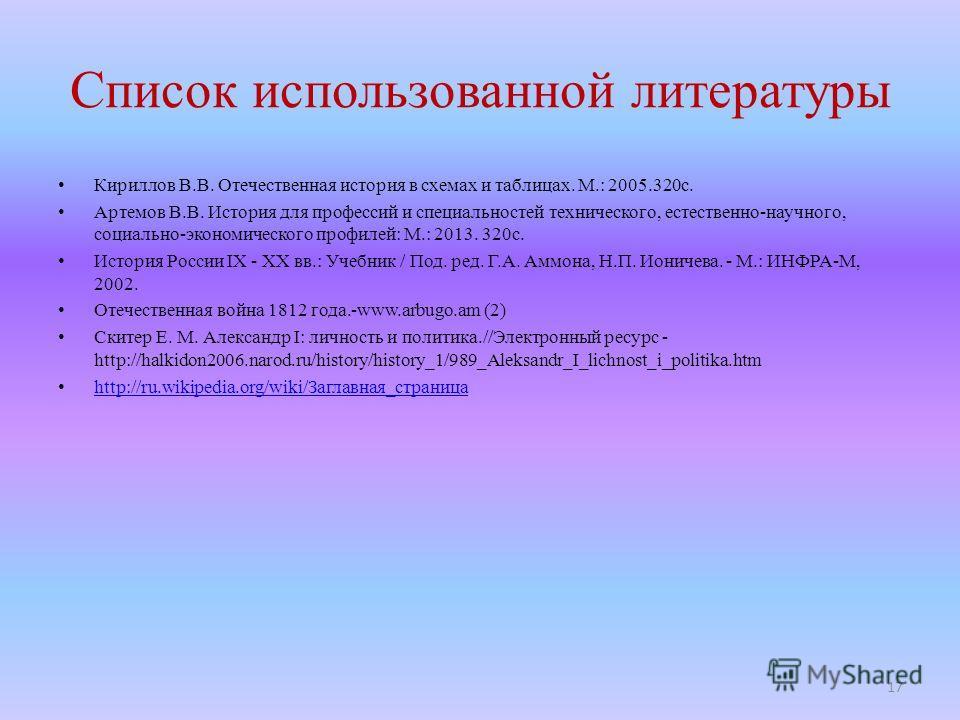 Артемов В.В. История для