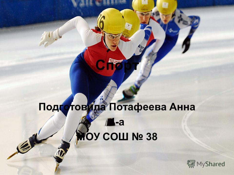 Спорт Подготовила Потафеева Анна 4-а МОУ СОШ 38