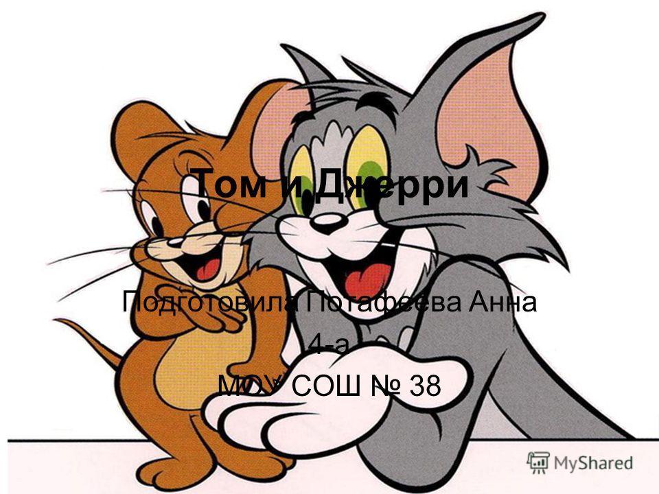 Том и Джерри Подготовила Потафеева Анна 4-а МОУ СОШ 38