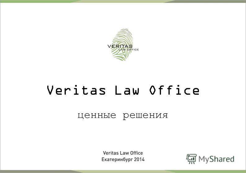 Veritas Law Office ценные решения