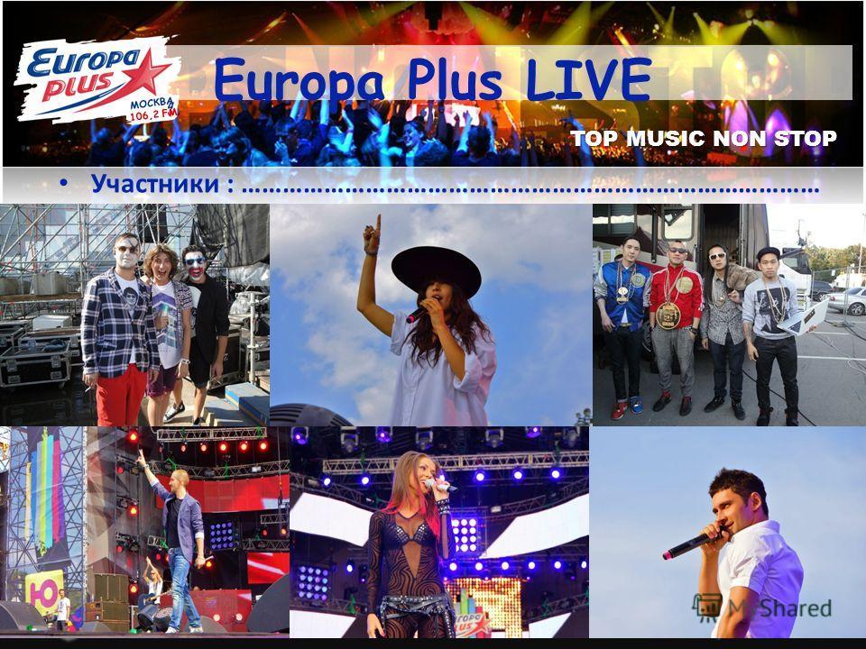 TOP MUSIC NON STOP Europa Plus LIVE Участники : ………………………………………………………………………… МОСКВА 106,2 FM