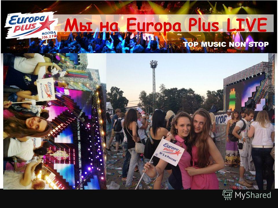 TOP MUSIC NON STOP Мы на Europa Plus LIVE МОСКВА 106,2 FM