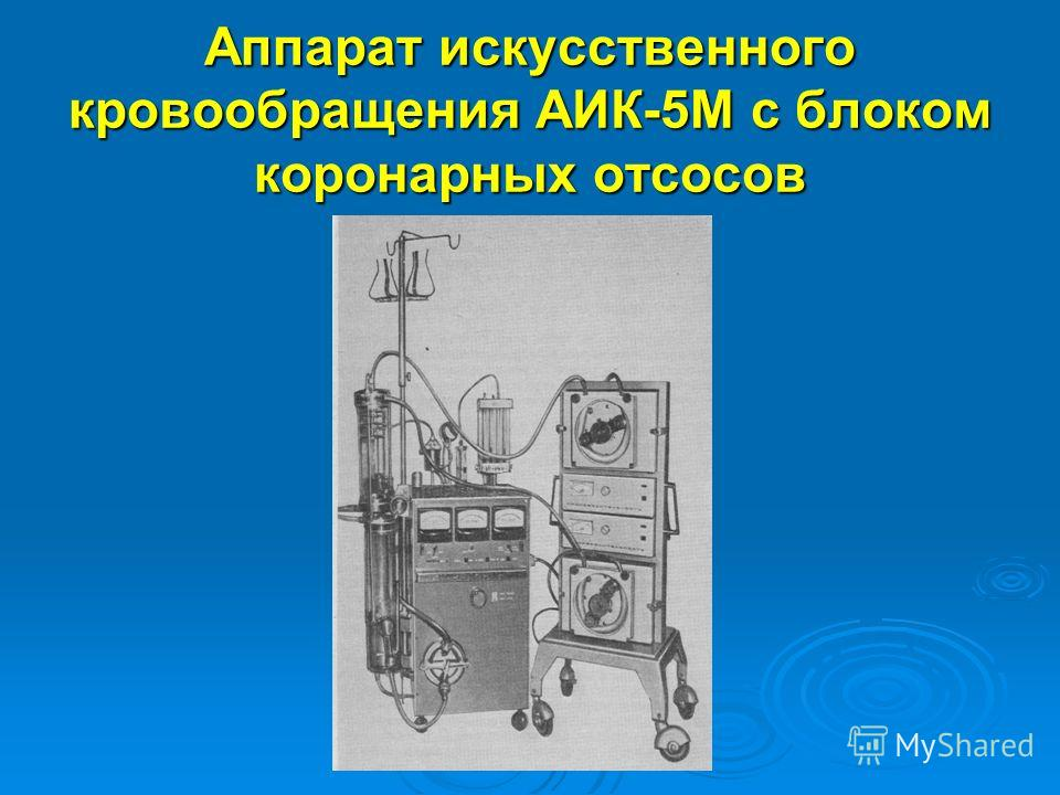 Аппарат искусственного кровообращения АИК-5М с блоком коронарных отсосов