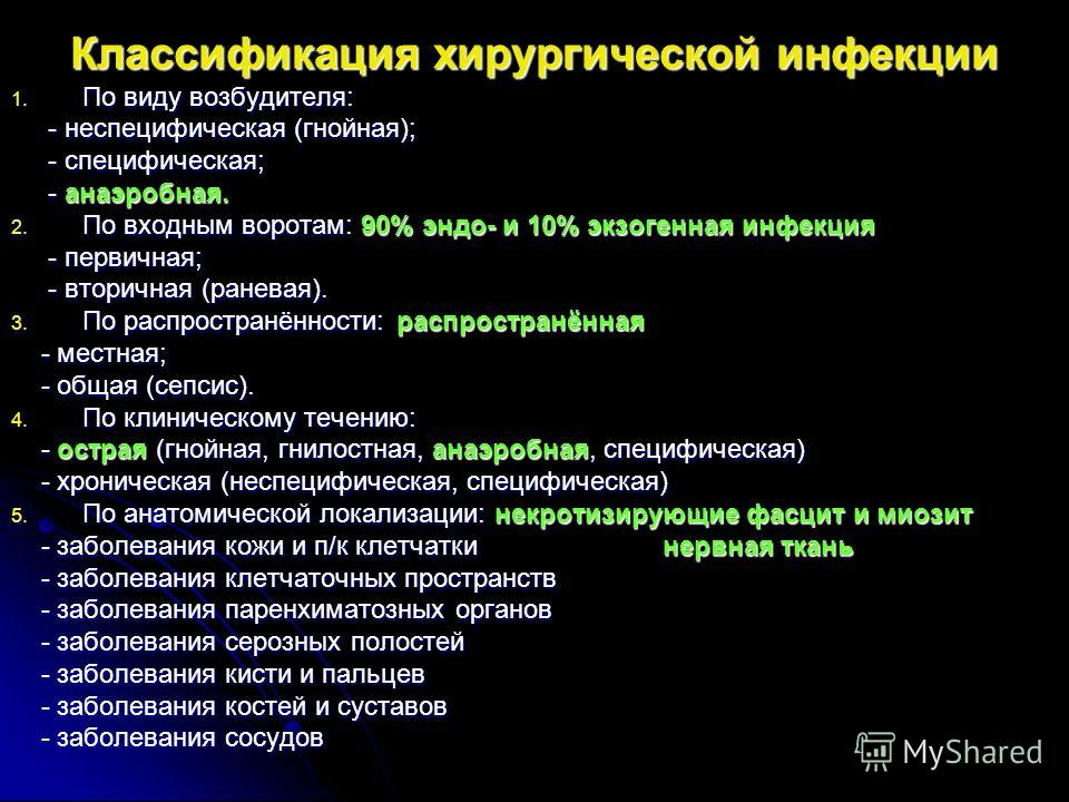 Классификация хирургической инфекции 1. По виду возбудителя: - неспецифическая (гнойная); - неспецифическая (гнойная); - специфическая; - специфическая; - анаэробная. - анаэробная. 2. По входным воротам: 90% эндо- и 10% экзогенная инфекция - первична