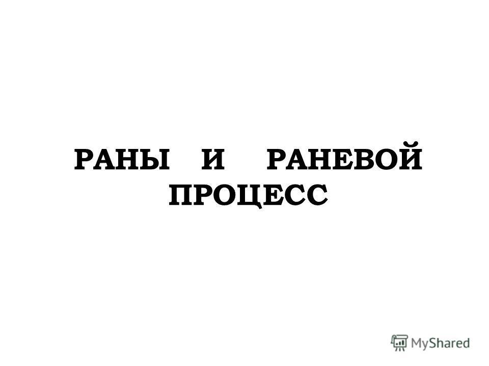 РАНЫ И РАНЕВОЙ ПРОЦЕСС