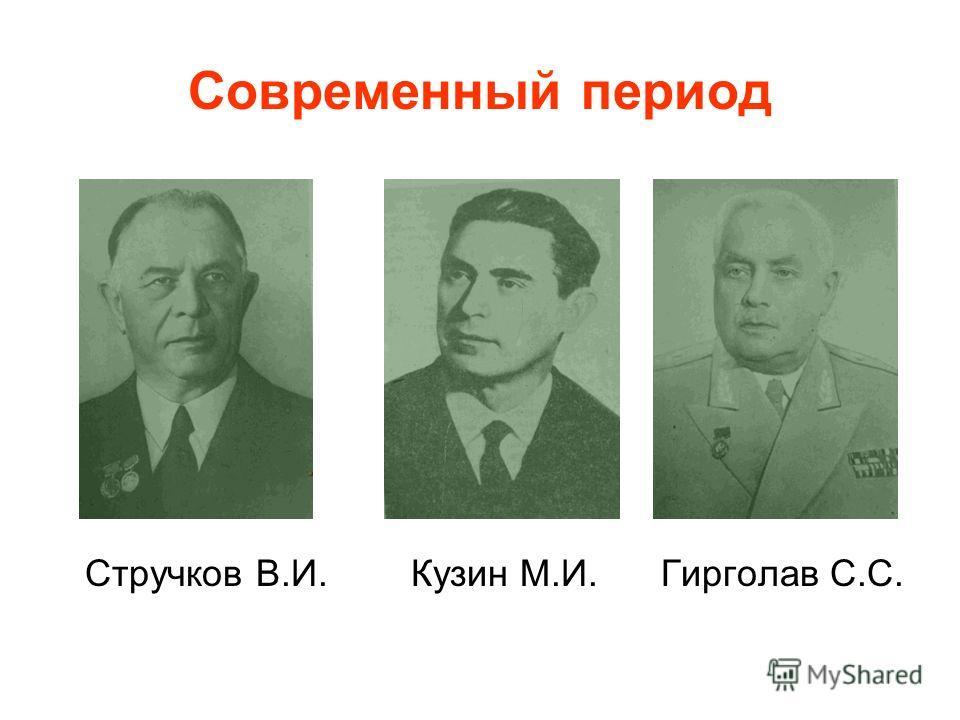 Современный период Стручков В.И. Кузин М.И. Гирголав С.С.