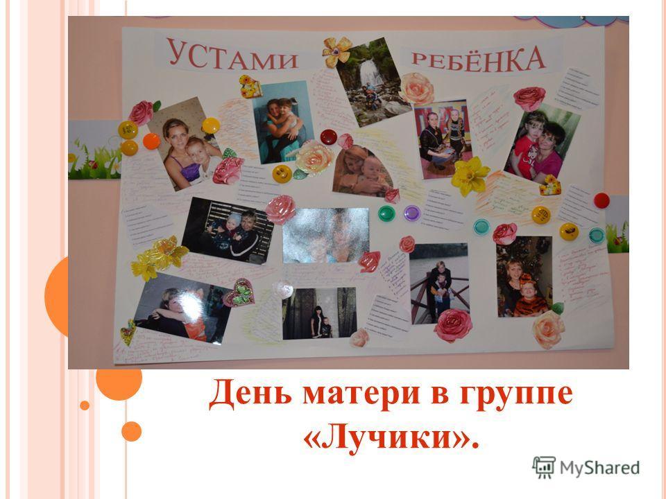 День матери в группе «Лучики».