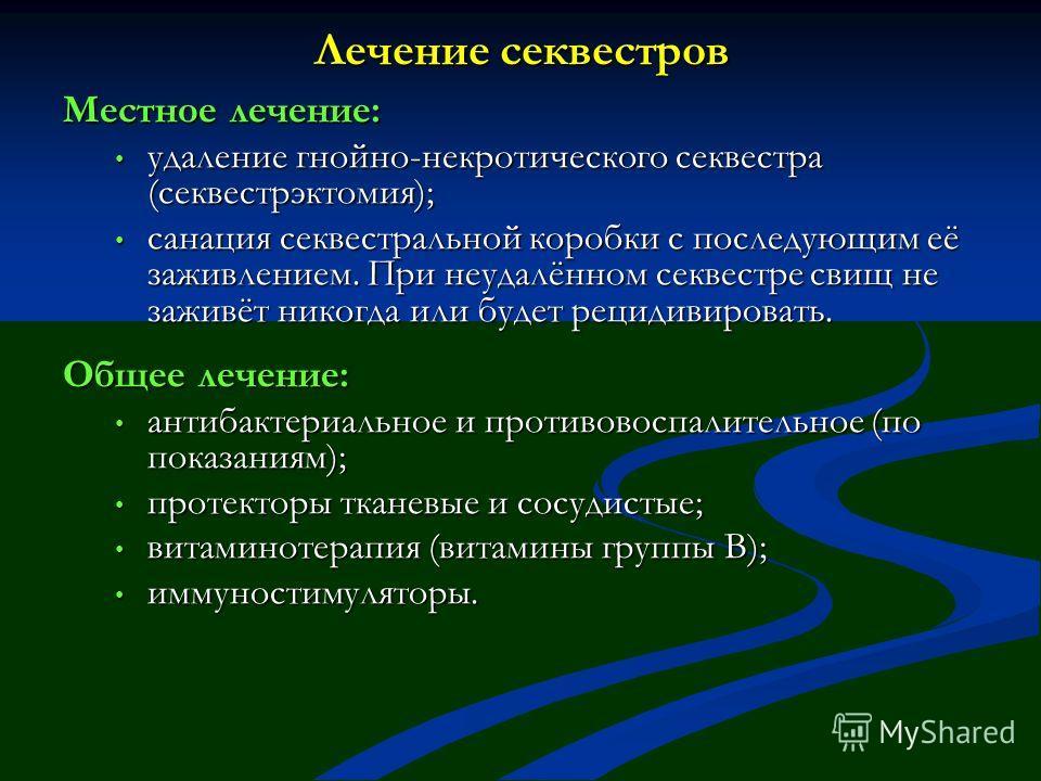 Лечение секвестров Местное лечение: удаление гнойно-некротического секвестра (секвестрэктомия); удаление гнойно-некротического секвестра (секвестрэктомия); санация секвестральной коробки с последующим её заживлением. При неудалённом секвестре свищ не