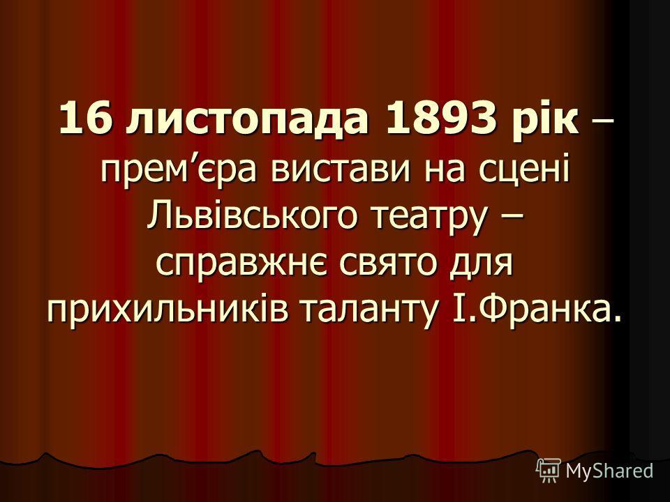 Історія сценічного життя драмы І.Франка Украдене щастя
