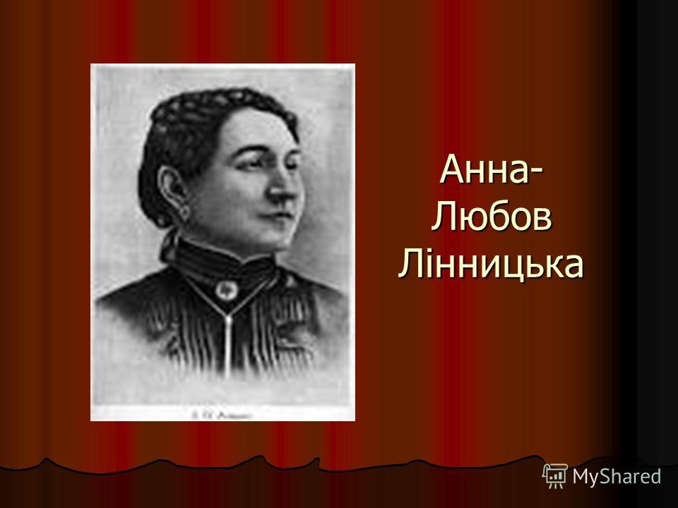 Микола Задорожний – Іван Карпенко- Карий