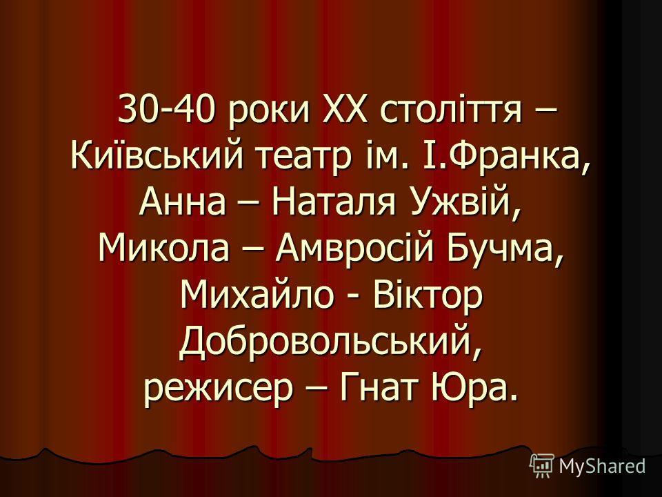 Анна- Любойв Лінницька