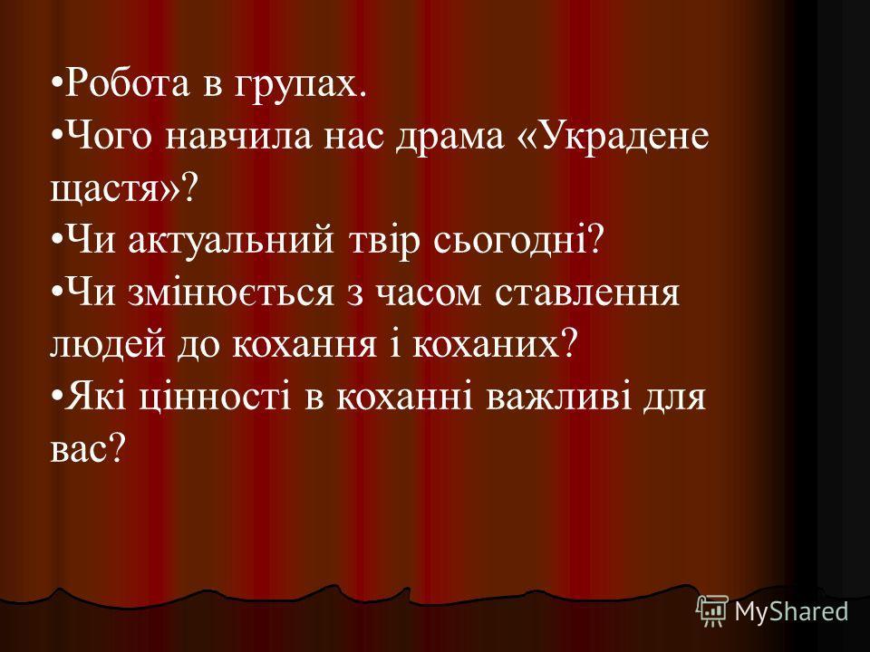 Хто в кого вкрав щастя: Анна в Миколи? Микола в Анни? Михайло в Миколи?