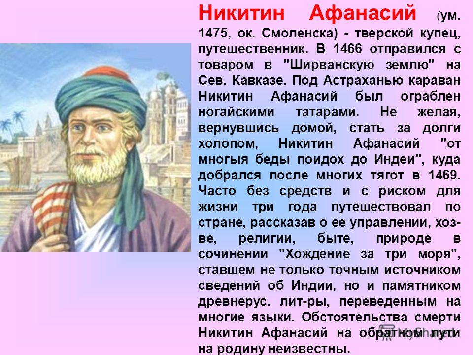 Никитин Афанасий ( ум. 1475, ок. Смоленска) - тверской купец, путешественник. В 1466 отправился с товаром в