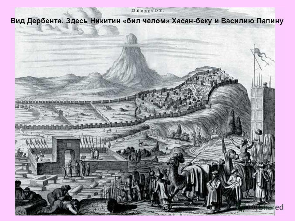 Вид Дербента. Здесь Никитин «бил челом» Хасан-беку и Василию Папину
