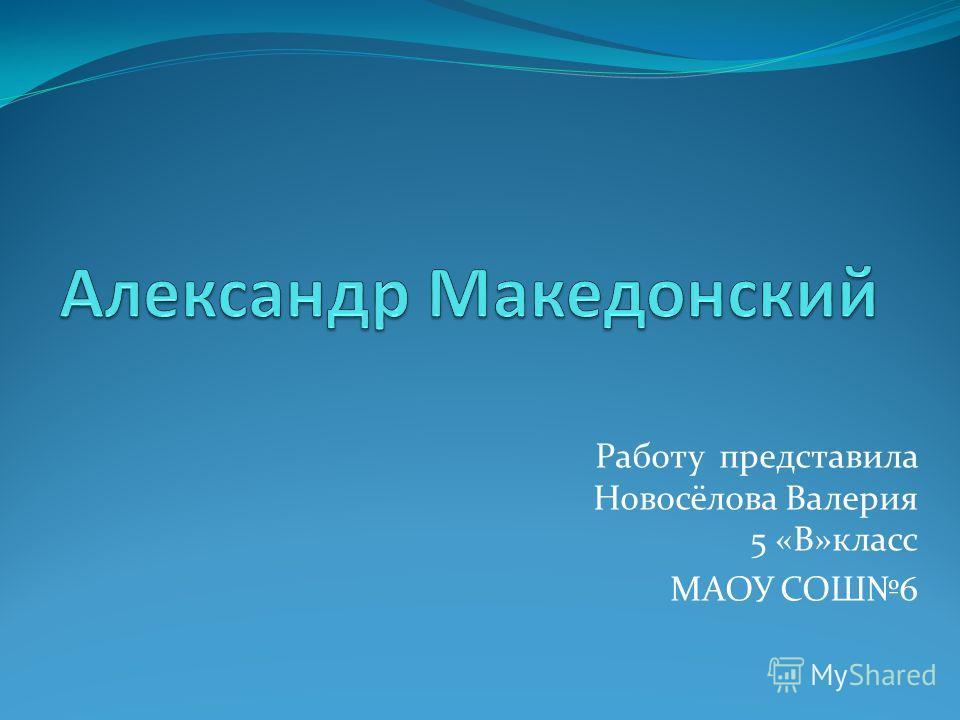 Работу представила Новосёлова Валерия 5 «В»класс МАОУ СОШ6