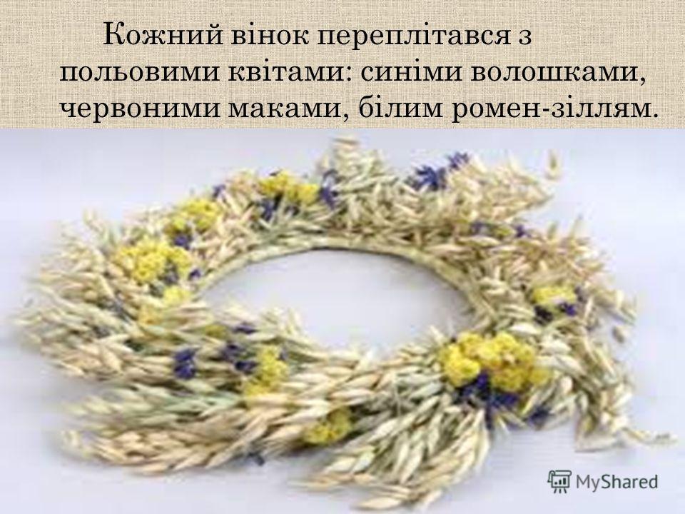 Кожний вінок переплітався з польовими квітами: синіми валошками, червоними маками, білим ромен-зіллям.