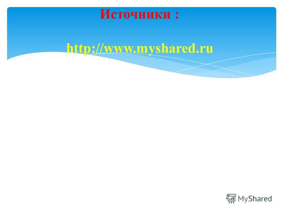 Источники : http://www.myshared.ru