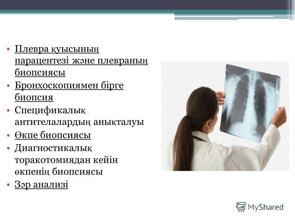 Пливра қ уиссссыны ң парацентезі ж ә не пливранны ң биопсиясы Бронхоскопиямен бірге биопсия Спецификалы қ антителаларды ң анны қ таллы Ө купе биопсиясы Диагностикалы қ торакотомия дан кейін ө купені ң биопсиясы З ә р анализі