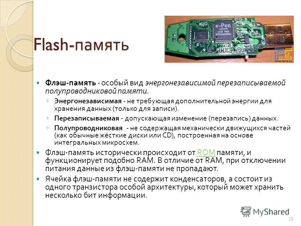 Дисковод DVD-ROM 17 ПараметрCD-ROMDVD-ROM диаметр 120 мм толщина 1,2 мм 1,2 мм (по 0,6 мм на слой) шаг дорожки 1,6 мкм 0,74 мкм длина волны 780 нм инфракрасный 640 нм красный вместимость 0,65 Gb4,7 Gb кол-во слоев 11, 2, 4