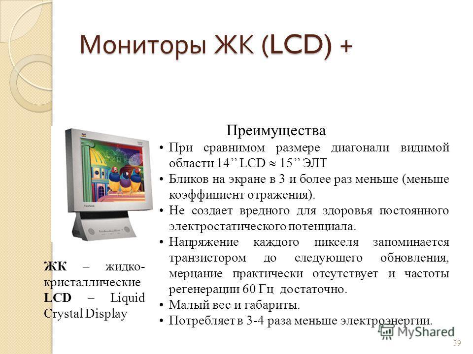 Мониторы ЖК (LCD) 38 TFT LCD – с активной матрицей