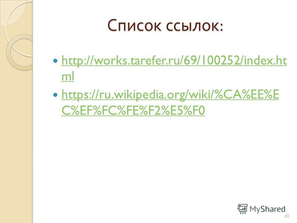 Чтение спецификации ПК 59 iP-4 Celeron 1,7GHz / 128 Mb DDR / 20 Gb / I-845G int 64Mb / CD-ROM 52-x / kbd/ M&P/ 3,5/ 17 Samsung/ 100TP Тактовая частота процессора: Объем оперативной памяти: Емкость винчестера: Объем оперативной памяти видео карты: Диа