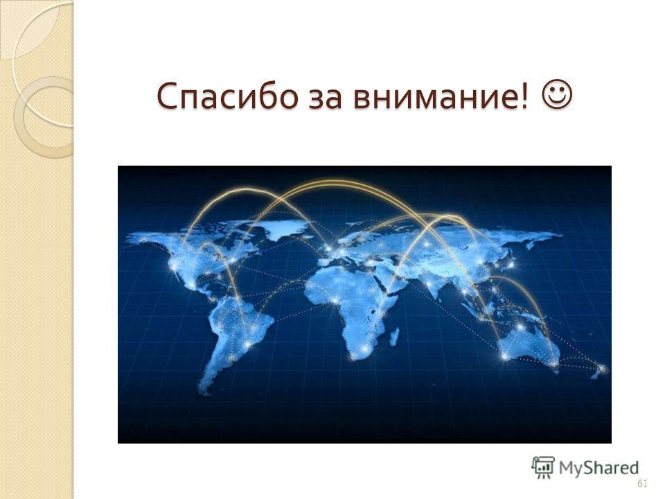 Список ссылок : http://works.tarefer.ru/69/100252/index.ht ml http://works.tarefer.ru/69/100252/index.ht ml https://ru.wikipedia.org/wiki/%CA%EE%E C%EF%FC%FE%F2%E5%F0 https://ru.wikipedia.org/wiki/%CA%EE%E C%EF%FC%FE%F2%E5%F0 60