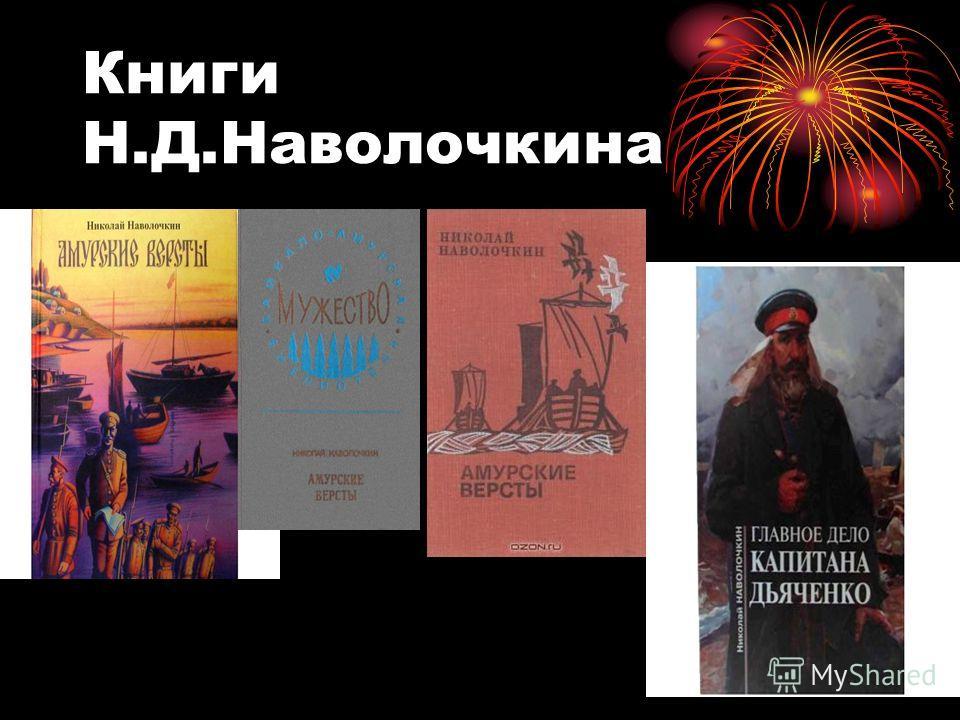 Книги Н.Д.Наволочкина