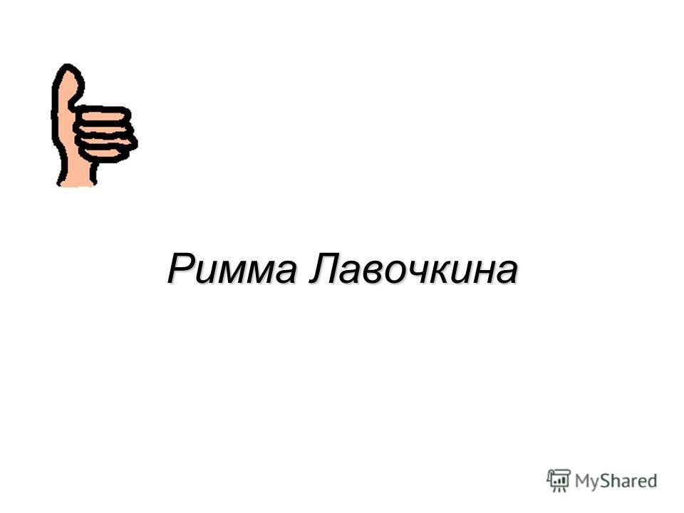 Римма Лавочкина