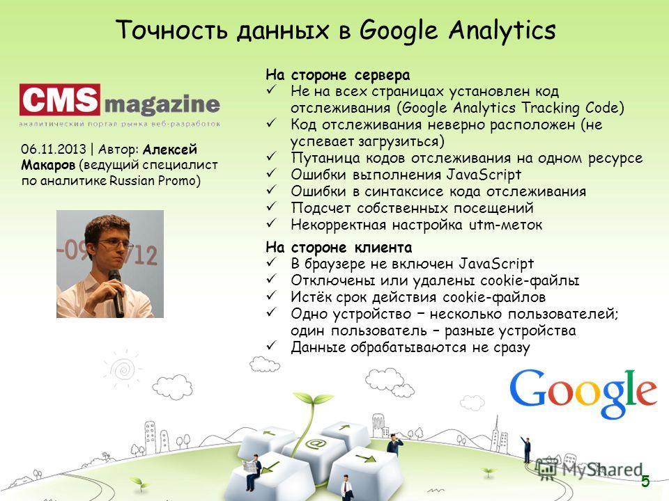 Точность данных в Google Analytics На стороне сервера Не на всех страницах установлен код отслеживания (Google Analytics Tracking Code) Код отслеживания неверно расположен (не успевает загрузиться) Путаница кодов отслеживания на одном ресурсе Ошибки
