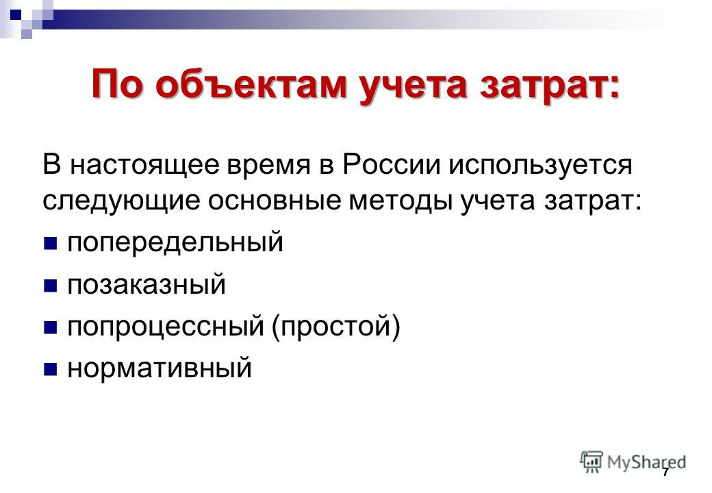 По объектам учета затрат: В настоящее время в России используется следующие основные методы учета затрат: попередельный позаказный попроцессный (простой) нормативный 7