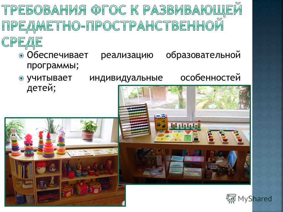 Обеспечивает реализацию образовательной программы; учитывает индивидуальные особенностей детей;