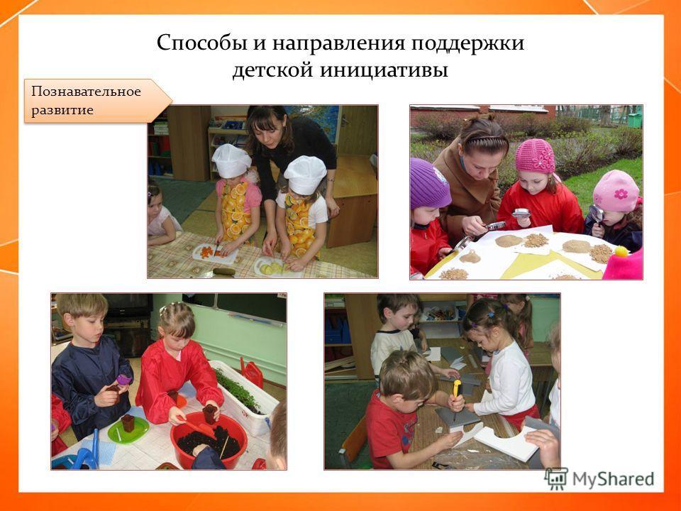 Способы и направления поддержки детской инициативы Познавательное развитие