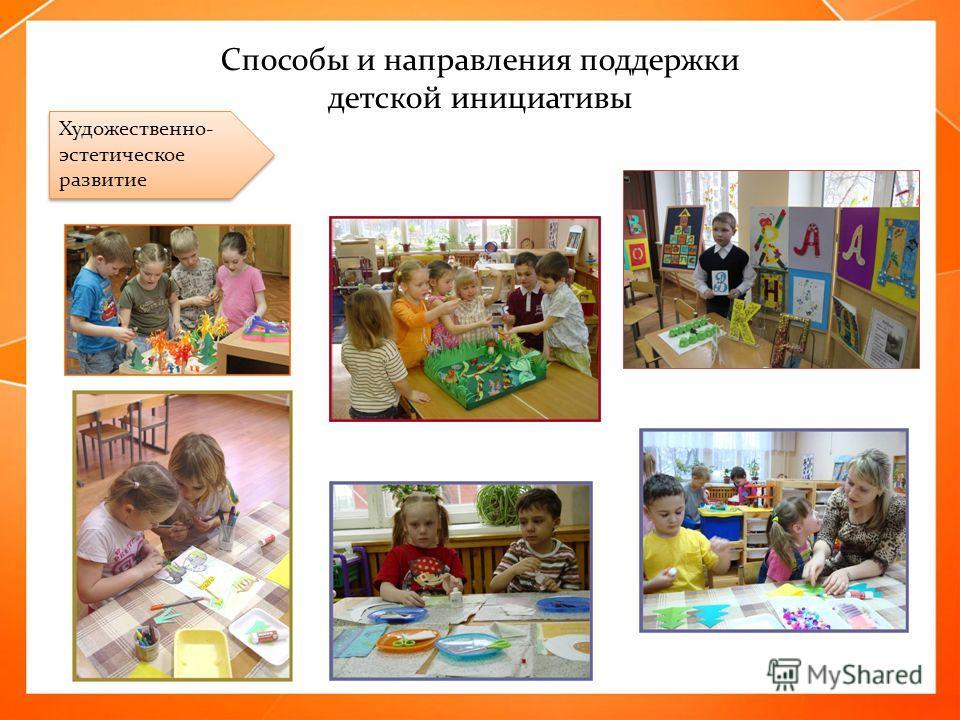 Способы и направления поддержки детской инициативы Художественно- эстетическое развитие